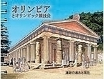Olympia and the Olympic Games (Japanese)