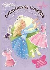 Βιβλία  Δημιουργική Απασχόληση - Δραστηριότητες για Παιδιά - Σελίδα ... 900f1284c6b