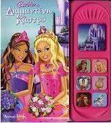 Προσθήκη στα αγαπημένα menu Barbie  Το διαμαντένιο κάστρο d155c7653c0