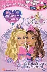 Προσθήκη στα αγαπημένα menu Barbie   το διαμαντένιο κάστρο  Οι πριγκίπισσες  της μουσικής f0a4aed62f2
