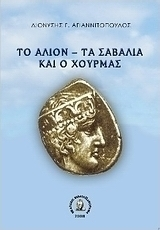 Large 20160719201455 to alion ta savalia kai o chourmas