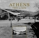 Athens Then and Now