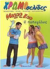 Mazoo and the Zoo, Ο παπαγάλος