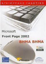 Microsoft Front Page 2002