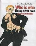 Who is who, ποιος είναι ποια
