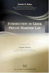 Introduction to Greek Private Maritime Law