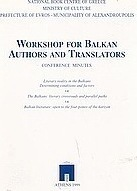 Large 20160721082426 workshop for balkan authors and translators