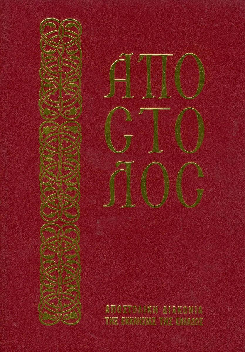 Απόστολος - Skroutz.gr