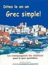 Large 20160721135917 dites le en un grec simple