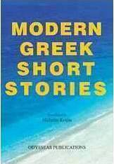Modern Greek Short Stories