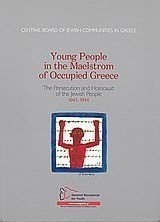 Young People in the Maelstrom of Occupied Greece
