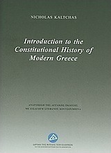Large 20160722103016 introduction to the constitutional history of modern greece