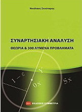 Large 20160722152728 synartisiaki analysi