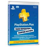 Sony Playstation Plus Prepaid Card 365 Days