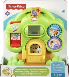 Fisher Price Δεντρόσπιτο Ανακαλύψεων