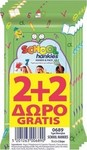 Mega Disposables Wet Hankies School 2+2 Δώρο 4τμχ