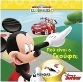 Mickey Mouse Clubhouse: Πού είναι ο Γκούφη;