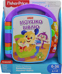 Fisher Price Laugh & Learn Εκπαιδευτικό Βιβλίο