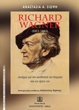Richard Wagner (1813 -1883)